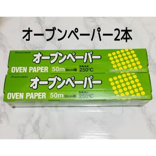 コストコ(コストコ)の★新品★コストコ オーブンペーパー2本(調理道具/製菓道具)