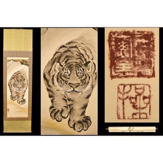 猛虎の図 手巻き画絵巻 在銘 絹本 肉筆 立軸 年代保証 書法 WWKK087(書)
