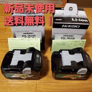 ヒタチ(日立)のハイコーキ HiKOKI マルチボルト 2個 36V 18V HITACHI(工具)