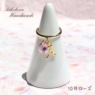 大人気☆【誕生石&イニシャル】ピンキーリング (指輪)(リング)
