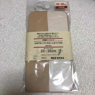 ムジルシリョウヒン(MUJI (無印良品))の無印良品 ひざ下丈ソフトサポートタイプ17D(タイツ/ストッキング)