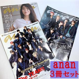 【 3冊セット 】 anan ◆ SixTONES Snow Man ジェシー