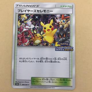 ポケモン - ポケモンカードゲーム プレイヤーズセレモニー2019