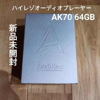アイリバー(iriver)のiriver Astell&Kern AK70-64GB-PNK-J ハイレゾ(ポータブルプレーヤー)