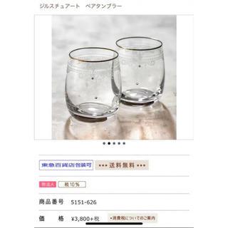 ジルスチュアート(JILLSTUART)のペアグラス(グラス/カップ)