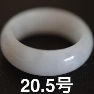 238-8 20.5号 天然 A貨 白瓷 翡翠 リング 硬玉 馬鞍 くりぬき(リング(指輪))