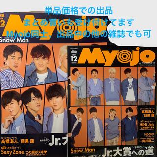 ジャニーズ(Johnny's)のMyojo 2020.12 説明欄必読(その他)