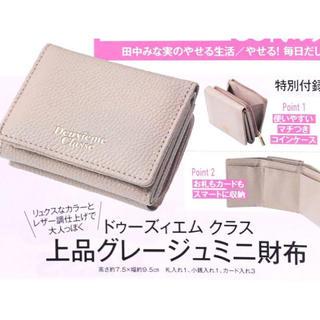 ドゥーズィエムクラス(DEUXIEME CLASSE)のバイラ 付録 ドゥーズィエムクラス  ミニ財布(財布)