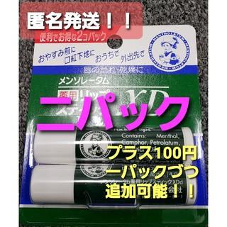 ロートセイヤク(ロート製薬)のメンソレータム 1パック2本入り(リップケア/リップクリーム)