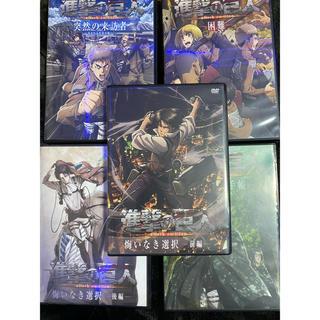 講談社 - 進撃の巨人 ova 5本セット DVD