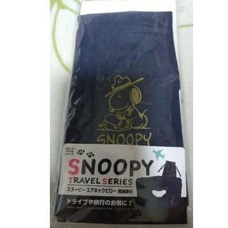 スヌーピー(SNOOPY)のスヌーピーエアネックピロー(旅行用品)