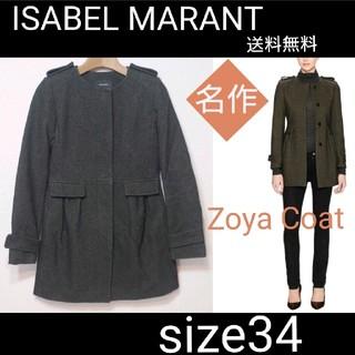 イザベルマラン(Isabel Marant)の名作 ISABEL MARANT Zoya Coat ウールコート 34 SI(その他)