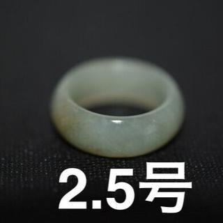 238-14 2.5号 小指 薬指 天然 A貨 翡翠 リング  硬玉 くりぬき(リング(指輪))