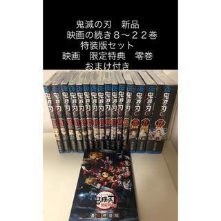 鬼滅の刃 全巻セット 特装版 (映画の続き)(全巻セット)