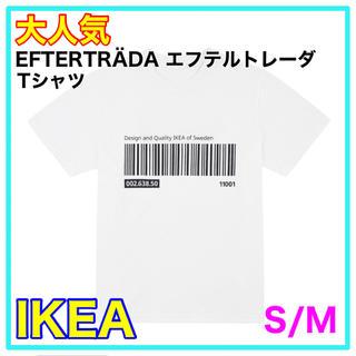 イケア(IKEA)の【新品】IKEA  EFTERTRÄDA エフテルトレーダ Tシャツ S/M(Tシャツ(半袖/袖なし))