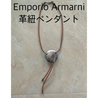 エンポリオアルマーニ(Emporio Armani)のエンポリオ・アルマーニの革紐ループタイ(ネックレス)