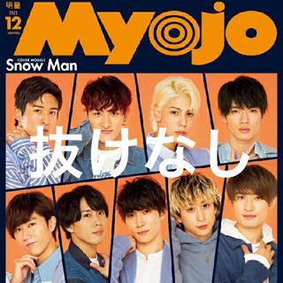 Johnny's - Myojo 12月号 抜けなし