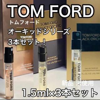 ジョーマローン(Jo Malone)の[T-O3]TOM FORD トムフォード オーキッドシリーズ 香水3本セット!(ユニセックス)