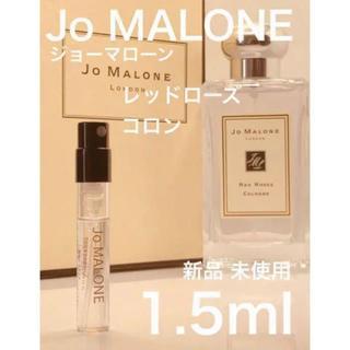 ジョーマローン(Jo Malone)の[jo-r]ジョーマローン レッドローズ コロン 1.5ml(ユニセックス)