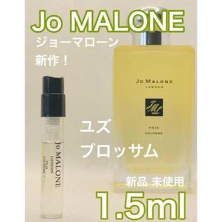 ジョーマローン(Jo Malone)の[jo-y][最新作!]ジョーマローン ユズ コロン 1.5ml(ユニセックス)