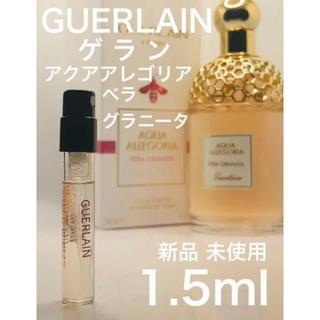 ゲラン(GUERLAIN)の[gu]ゲラン アクアアレゴリア ぺラ グラニータ 1.5ml(ユニセックス)