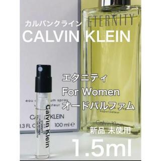 カルバンクライン(Calvin Klein)の[ca-e]カルバンクライン エタニティFor Women EDP 1.5ml(ユニセックス)
