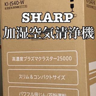 新品 未使用 シャープ加湿空気清浄機 SHARP KI-JS40-W