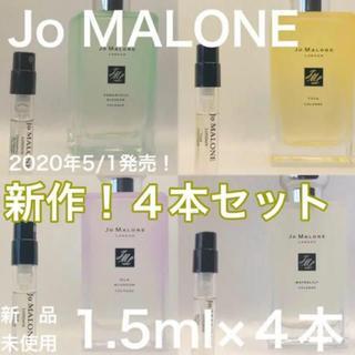 ジョーマローン(Jo Malone)の[jo4]ジョーマローン 【新作】4本セット 超人気の新作香水!(ユニセックス)