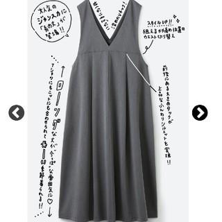 ハコ(haco!)のhaco!人気ジャンパースカート未使用品(ロングワンピース/マキシワンピース)