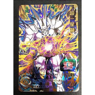 ドラゴンボール - ドラゴンボールヒーローズ um7-045 UR 超一星龍 高騰品