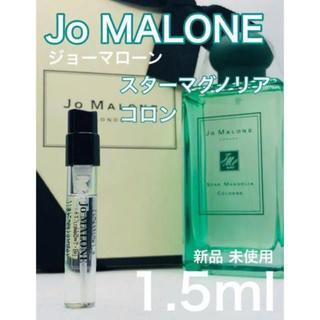 ジョーマローン(Jo Malone)の[jo-st]ジョーマローン スターマグノリア コロン 1.5ml(ユニセックス)