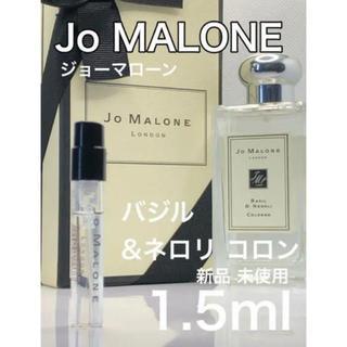 ジョーマローン(Jo Malone)の[jo-ba]ジョーマローン バジル&ネロリ コロン 1.5ml(ユニセックス)