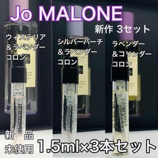 ジョーマローン(Jo Malone)の[jo3-ラ][新作!]ジョーマローン イングリッシュラベンダーシリーズ3本!(ユニセックス)