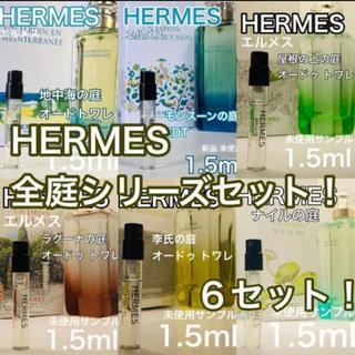 Hermes - [h6]HERMES エルメス 香水 全庭シリーズ 6本セット^_^