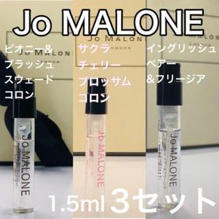 ジョーマローン(Jo Malone)の[jo3-2][限定入]ジョーマローン 3本セット 超人気の香水!(ユニセックス)
