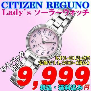 CITIZEN - シチズン レディースソーラー KP1-012-95 定価¥13,000-(税別)