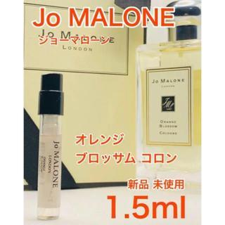 ジョーマローン(Jo Malone)の[jo-o]ジョーマローン オレンジブロッサム コロン 1.5ml(ユニセックス)