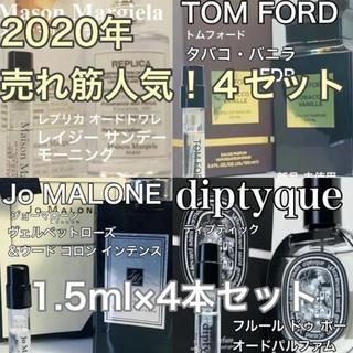 ジョーマローン(Jo Malone)の[U4]2020年!最強売れ筋 4本セット 超人気の香水!1.5ml×4本(ユニセックス)