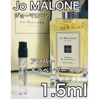 ジョーマローン(Jo Malone)の[jo-a]ジョーマローン アンバー&ラベンダー コロン 1.5ml(ユニセックス)