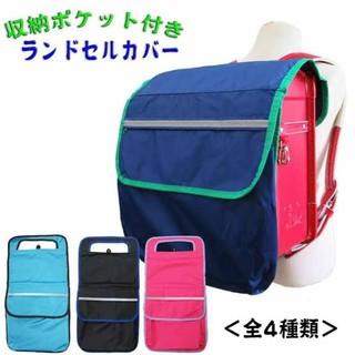 コクヨ - レイメイ藤井 ランドセルカバー 収納ポケット付 ネイビー RS254K 梅雨対策