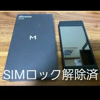 NTTdocomo - 【SIMロック解除済】M Z-01K