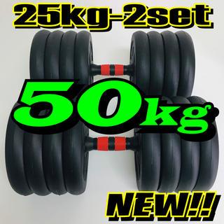 ★新品★ 可変式 ダンベル DA 50kg セット 筋トレ トレーニング