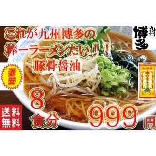九州博多の超定番 マルタイ食品 醤油豚骨味 棒ラーメン(インスタント食品)