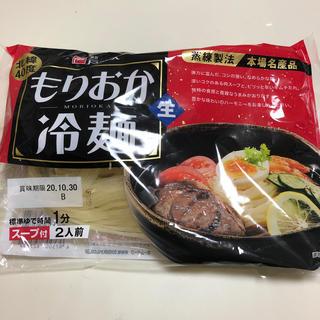 盛岡冷麺 2人前(麺類)