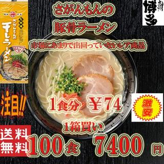 売れてます あっさり豚骨 豚骨ラーメン 激レア さがんもんの干しラーメン 細麺(インスタント食品)