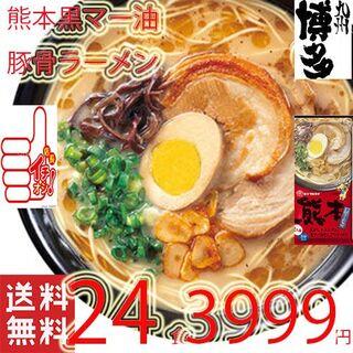 おススメ 今、これが一番ハマってますマルタイ 熊本黒マー油とんこつラーメン(インスタント食品)