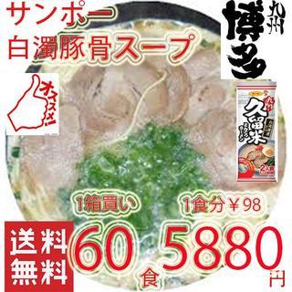久留米 豚骨ラーメン人気 白濁豚骨スープ うまかよー(インスタント食品)