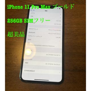 iPhone 11 Pro Max ゴールド 256GB SIMフリー 超美品