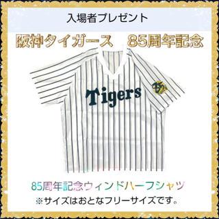 ハンシンタイガース(阪神タイガース)の阪神タイガース 85周年記念 シリーズ ユニフォーム「ウィンド ハーフシャツ」(応援グッズ)