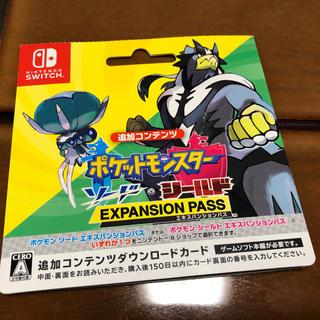 Nintendo Switch - ポケットモンスター ソードシールド エキスパンションパス